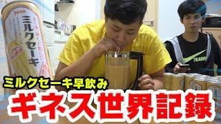 【世界新記録】ミルクセーキ早飲みのギネス記録チャレンジで新記録更新!