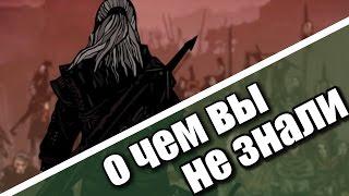 Предыстория игрового Ведьмака (ЛОР)
