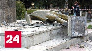 На Украине уничтожают памятники &quot;позорному советскому прошлому&quot;. 60 минут от 23.05.19<