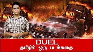 Duel [1971]  | Explained in Tamil | Steven Spielberg | தமிழில் ஒரு படக்கதை | தமிழ் விளக்கம் | SW