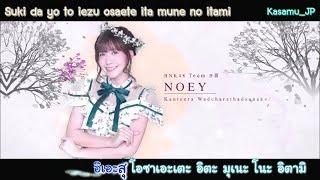 [คาราโอเกะ off vocal] เพลง เธอคือ...เมโลดี้ เนื้อเพลงญี่ปุ่น AKB48