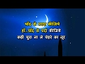 CHAND SE PARDA KIJIYE -  AAO PYAR KAREIN  - HQ VIDEO LYRICS KARAOKE