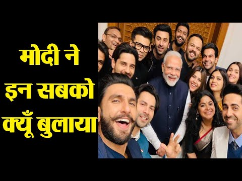Ranveer Singh, Alia Bhatt & other celebs to meet PM Narendra Modi, Here's why | FilmiBeat Mp3