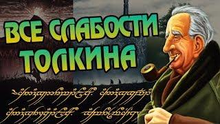 Властелин Колец и Хоббит: Все Ляпы и Нестыковки