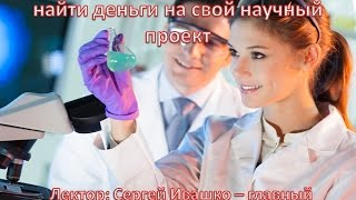''Финансирование в России'' или ''Как найти деньги на свой научный проект''