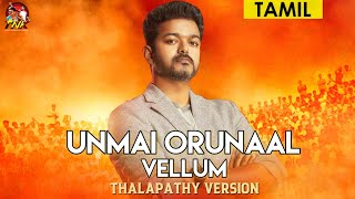 Cover images Thalapathy Tribute | Unmai Orunaal Vellum Song | Lingaa Movie