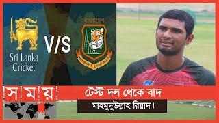 শ্রীলঙ্কা সফরের দল ঘোষণা নিয়ে নাটক! | BD vs SL Cricket Update | Mahmudullah | Sports News | Somoy TV