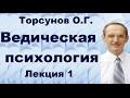 Торсунов О.Г. Ведическая психология. Лекция 1