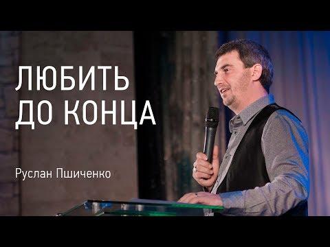 Руслан Пшиченко: Любить до конца