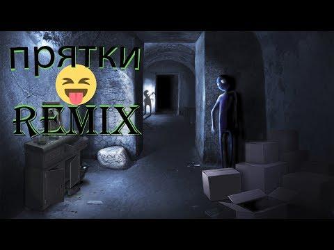 hammali & navai прятки remix 2019  (Давай мы с тобой сыграем в прятки )