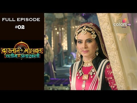 Dastaan-E-Mohabbat - 2nd October 2018 - दास्तान-ए-मोहब्बत:सलीम अनारकली  - Full Episode