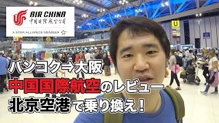 中国国際航空に乗ってみた!北京国際空港での乗り換えは無事できるか?