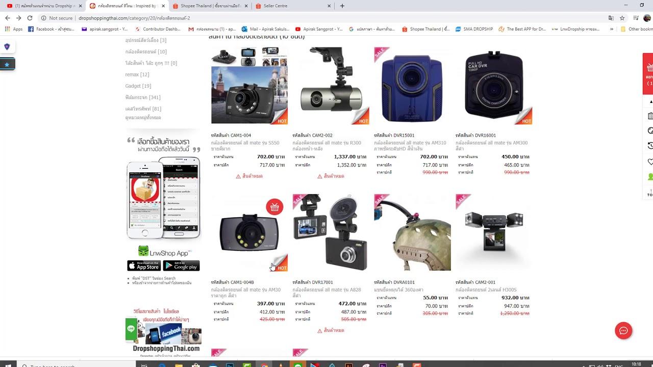 EP. 6 วิธีการนำสินค้าจาก Dropshoppingthai.com ไปขายใน Shopee แบบง่ายๆ สำหรับมือใหม่