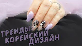 ногти на СТЕКЛО трендовый корейский дизайн ногтей 2021 Маникюр в тренде дизайн ногтей коррекция