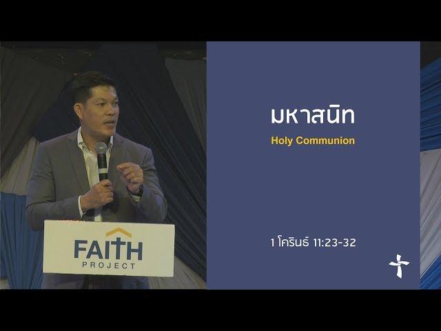คำเทศนา มหาสนิท (1 โครินธ์ 11:23-32)
