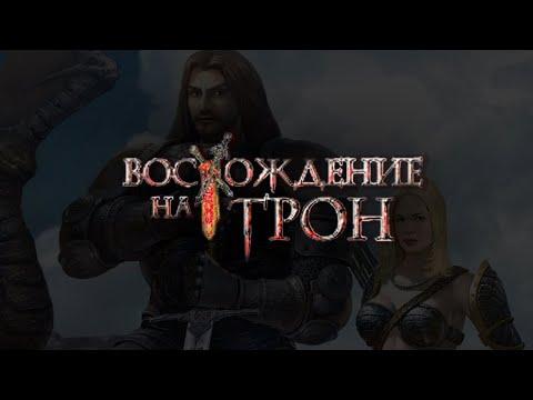 Обзор игры Восхождение на трон Валькирия