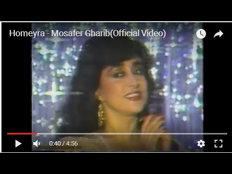 Homeyra -  Mosafer Gharib حمیرا - مساف غریب