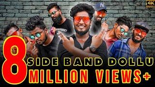 Side Band Dollu Paa | Gana Docomo Mani Media | DMM | Tiktok Trending | 2020
