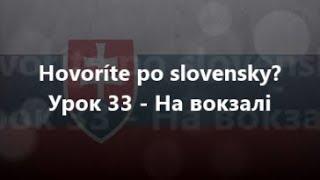 Словацька мова: Урок 33 - На вокзалі