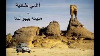 متيمه بيهو لسا .. أغاني تشاديه .. فرج الحلواني Faradj halawani