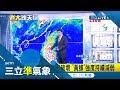 \黃蜂\颱風轉為輕颱!預估明晚至周日(17)接近台灣!下周二(19)梅雨季來襲注意\劇烈天氣\發生│氣象老大吳德榮│【三立準氣象】20200515│三立新聞台