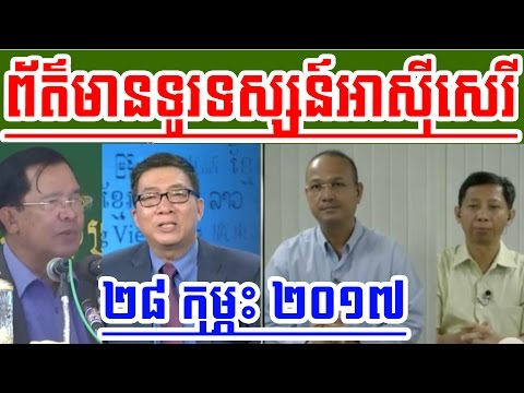 Cambodian RFA TV News | 20 October 2017 | Cambodia News Today from YouTube · Duration:  40 minutes 32 seconds