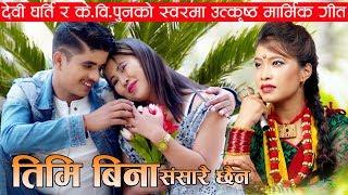 Devi Gharti New Lok Dohori 2074 / 2018 |तिमी बिना संसारै छैन | K.b Pun | Ft. Dipak & Niru