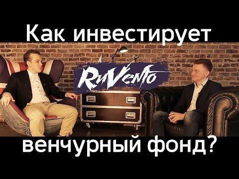 Как инвестирует венчурный фонд: Александр Пискунов (Ruvento) о стартапах, каннабисе и Китае.