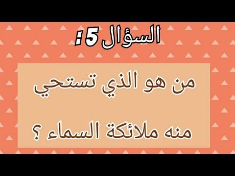 أسئلة دينية سهلة الاسبوع الاول من رمضان Youtube