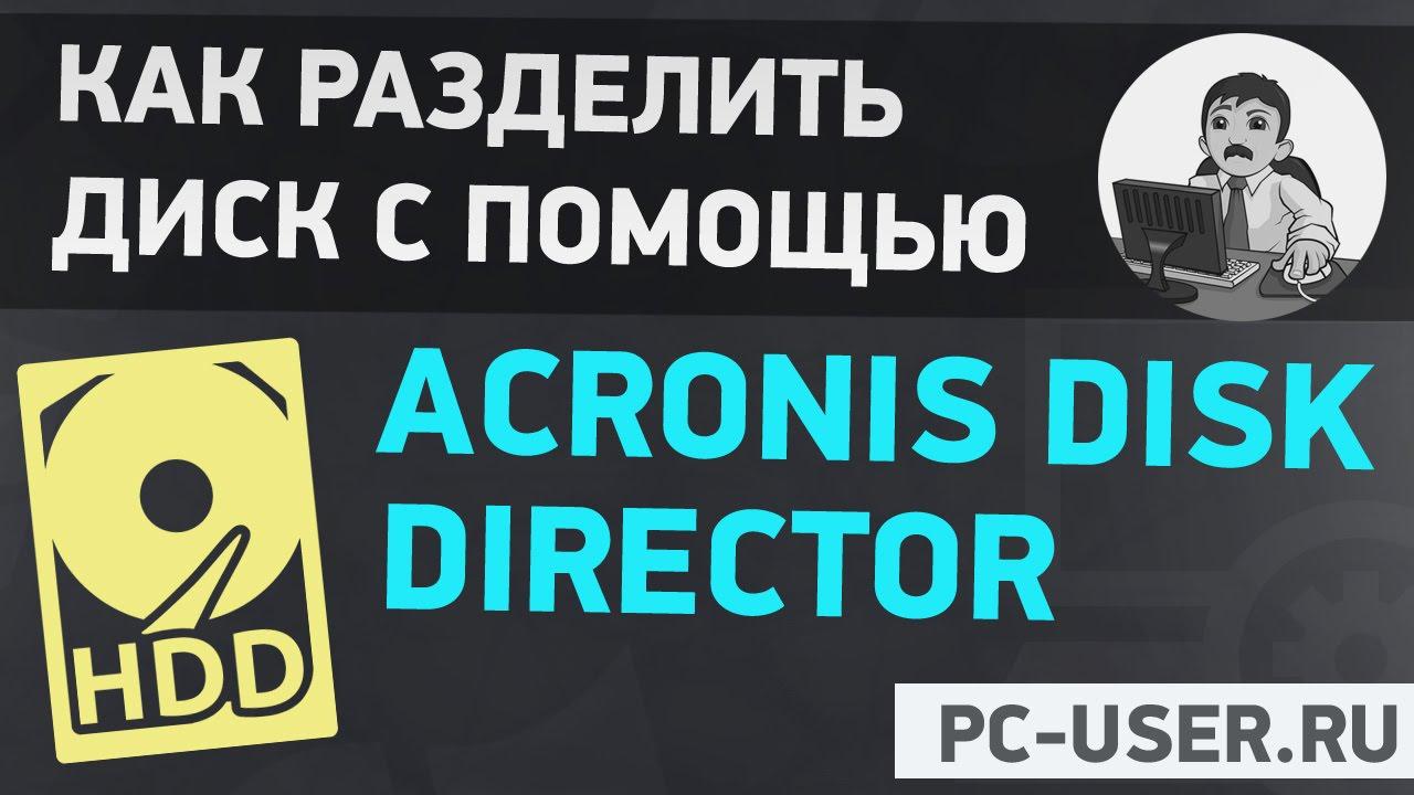 инструкция по работе с программой acronis true image
