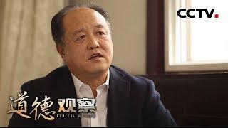 《道德观察(日播版)》 闪亮的名字 最美退役军人——张俊平 20200320 | CCTV社会与法