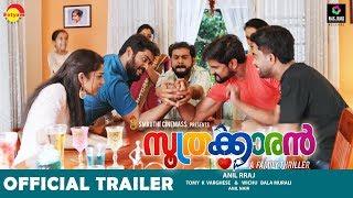 Soothrakkaran Official Trailer HD | Gokul Suresh | Niranj Maniyanpilla Raju | Varsha Bollamma