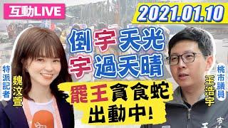 【中天互動LIVE】20210110貪食蛇沿路揪夥伴! 下架王浩宇拚罷免案通過