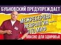 Межреберная невралгия: избавляемся от боли с помощью упражнений от доктора Бубновского