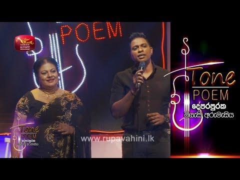 Ran Tharakawo Na Nidiyanne @ Tone Poem with  Chandrika Siriwardena &  Hector Dias