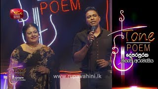 Ran Tharakawo Na Nidiyanne @ Tone Poem with  Chandrika Siriwardena &  Hector Dias Thumbnail
