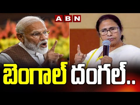 First Phase Election Campaign End in West Bengal 2021 | ABN Telugu teluguvoice