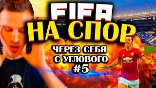 ЧЕРЕЗ СЕБЯ С УГЛОВОГО ♛ FIFA НА СПОР ♛  #5