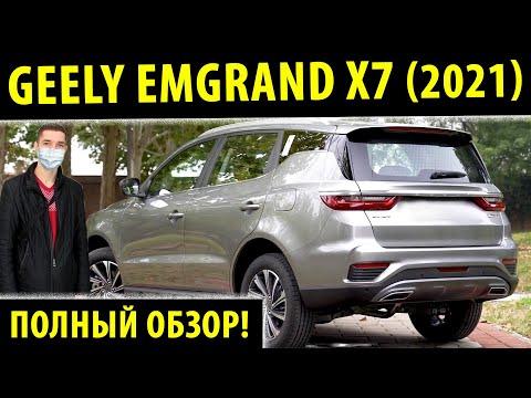 Geely Emgrand X7 2021! - Пушка! Джили Эмгранд X7 2021 года!