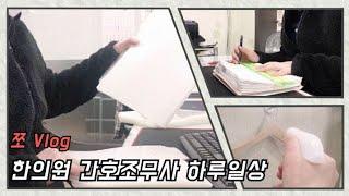 [간호조무사 Vlog] 간호조무사 근무기록 /30대 직…