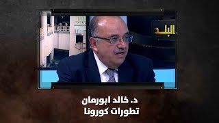د. خالد ابورمان - تطورات كورونا