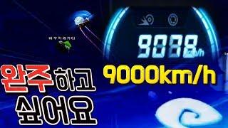 요즘 카트라이더가 이렇습니다 :: 최고속도 9000km/h 체험ㄷㄷ│김택환...