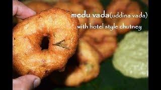 Medu Vada/Crispy Uddina vada with hotel style chutney in kannada/south indian medu vada