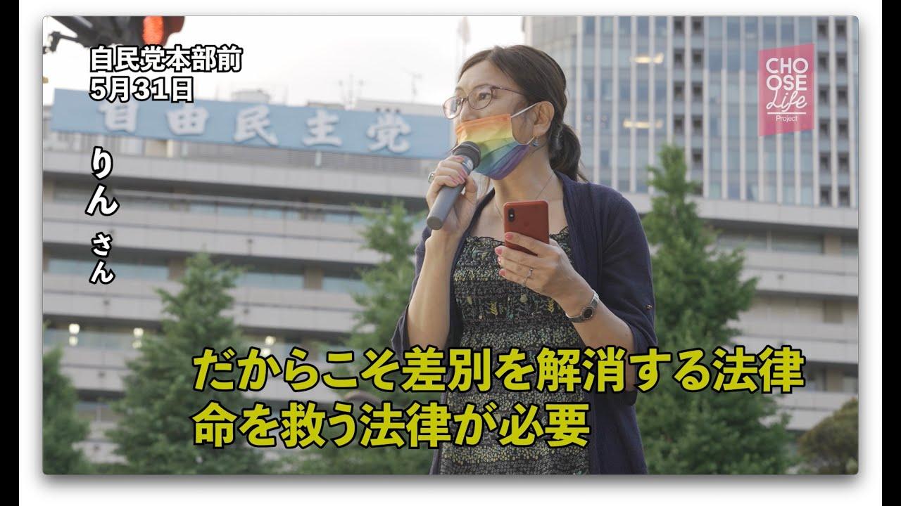 【Chooseレポート✍️】「差別を解消する法律 命を救う法律が必要」自民党前デモ参加者・りんさん #今国会でLGBT新法の制定を求めます