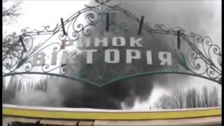 В Никополе пожар на рынке «Виктория» 10 января 2016 года(10 января 2016 года в 13:51 в Службу спасения «101» поступило сообщение о пожаре в киоске бытовых товаров на рынке..., 2016-01-17T10:03:26.000Z)