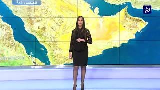 النشرة الجوية الأردنية من رؤيا 26-11-2017