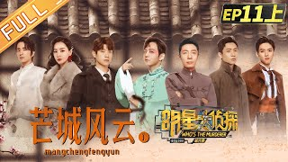Who's the murderer S6 EP11:Mang City Part 1丨MGTV