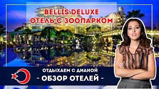 Bellis deluxe отель с зоопарком. Роскошный отель в Турции с детьми. Турция отель отдых с детьми.