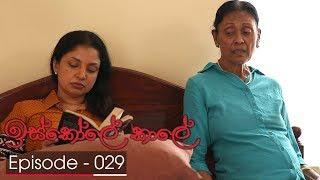 Iskole Kale | Episode 29 - (2018-03-02) | ITN Thumbnail