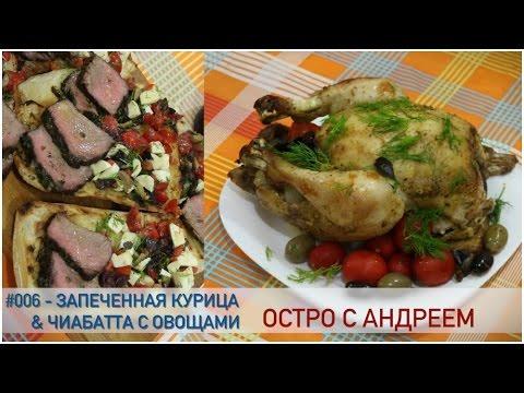 #006 - запеченная курица & чиабатта с овощами и стейком || Baked chicken & Ciabatta appetizer